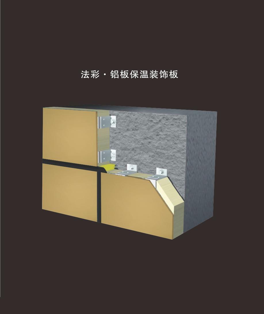 法彩铝板保温装饰板