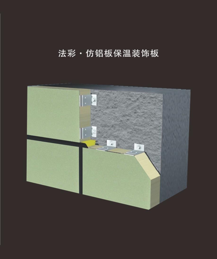 法彩仿铝板保温装饰板