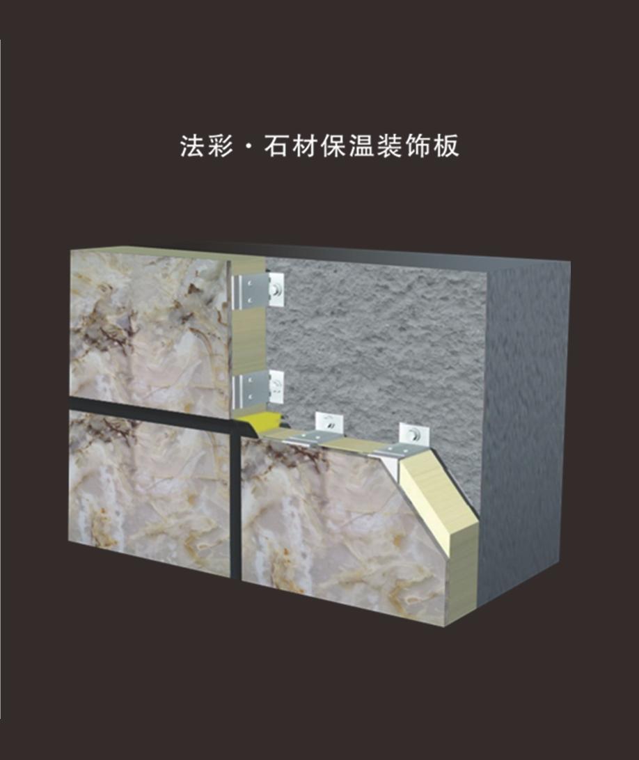 title='法彩石材保温装饰板'